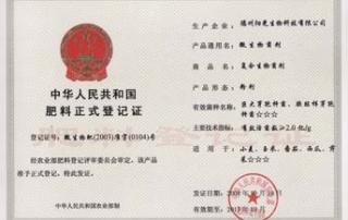 """山东德州阳光生物科技有限公司""""金满田"""" 正式登记证"""