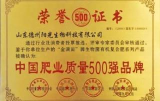 """山东德州阳光生物科技有限公司""""金满田"""" 中国肥业质量500强品牌"""
