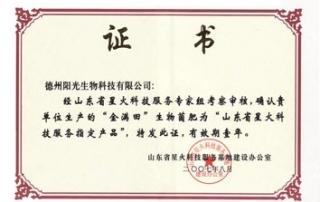 """山东德州阳光生物科技有限公司""""金满田"""" 山东省星大科技服务指定产品"""