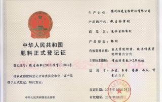 金满田登记证