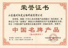 生物肥料证书
