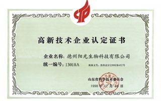 生物有机肥高新技术企业证书
