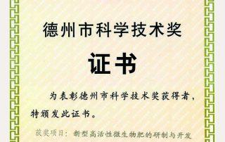 科学技术奖证书