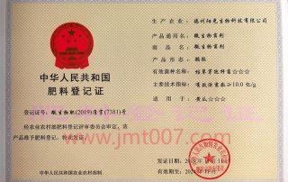 金满田最新肥料登记证