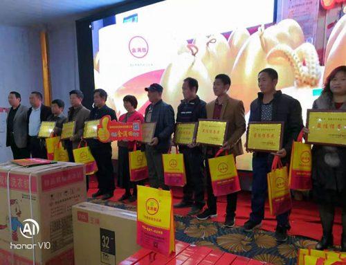金满田最新产品推广大会-中国十大名牌肥料厂家